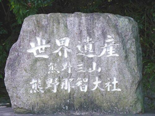 熊野那智大社 世界遺産石碑
