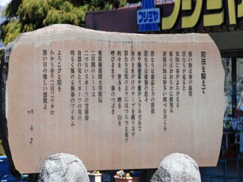 箱根駅伝記念碑