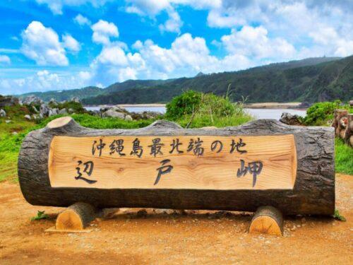 辺戸岬 - 沖繩島最北端の地