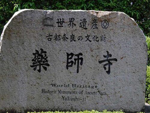 薬師寺 世界遺産記念碑