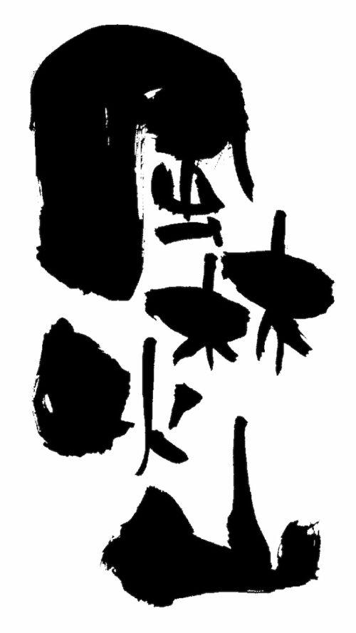 四字熟語 風林火山