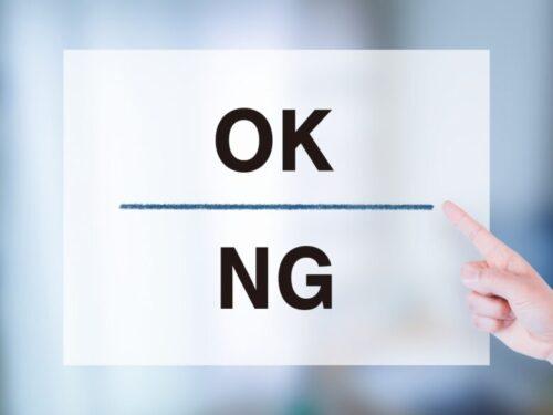 OK、NGの線引き