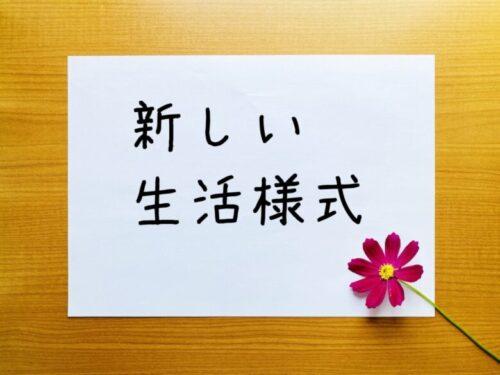 新しい生活様式の文字
