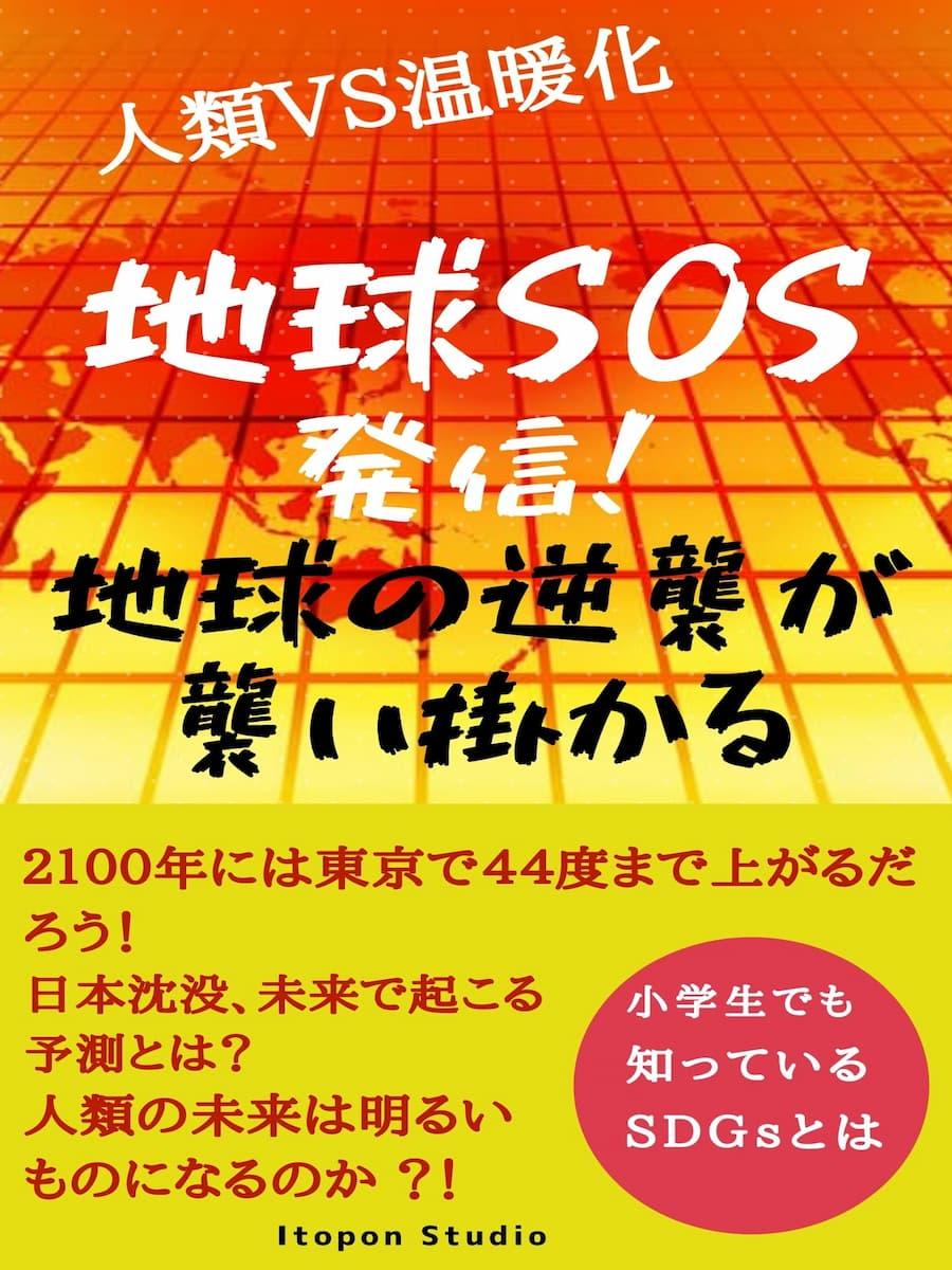 地球SOS電子書籍を発行